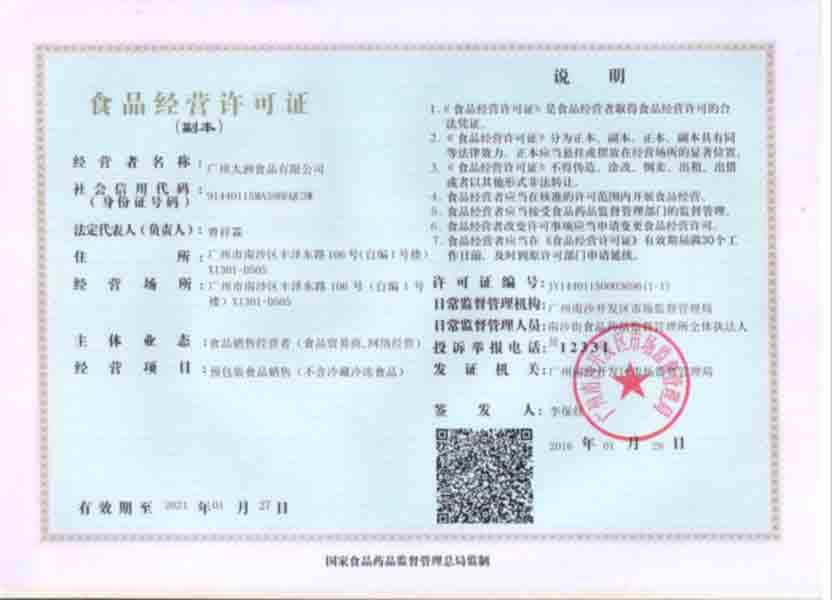 太洲食品经营许可证