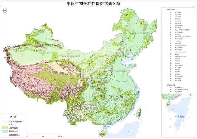 中国生物多样性保护优先区域