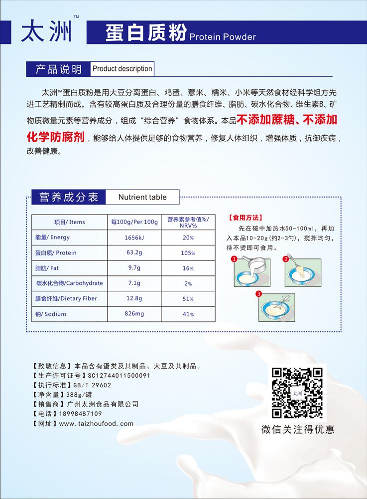 太洲蛋白质粉1反面(2)