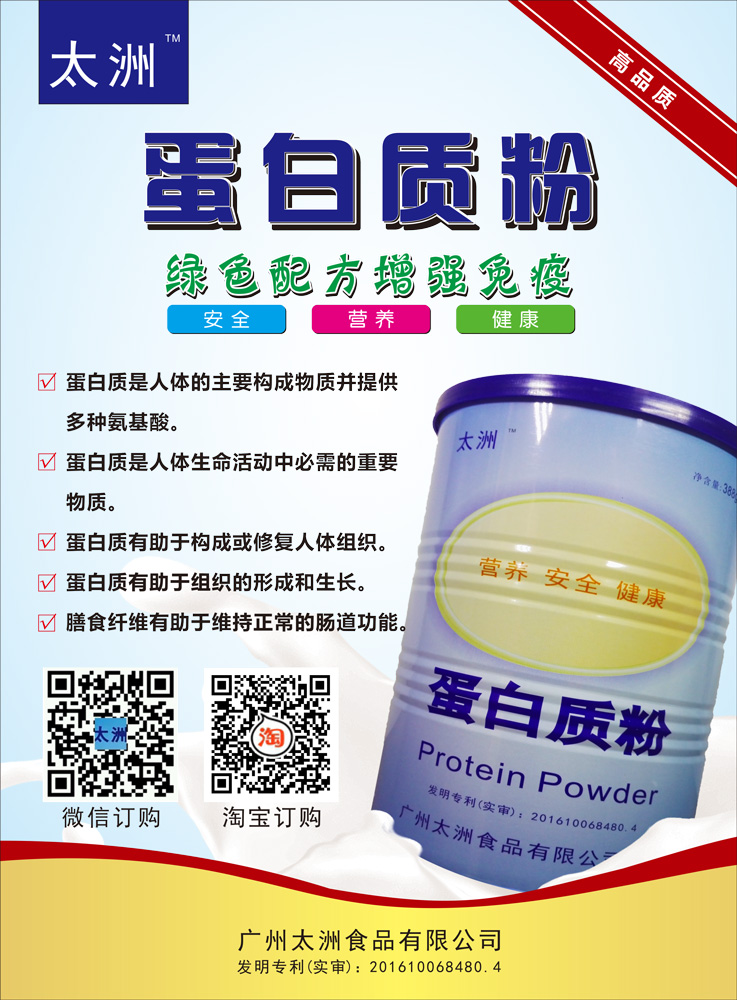 蛋白质粉1正面